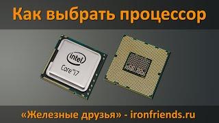 Как выбрать процессор для компьютера