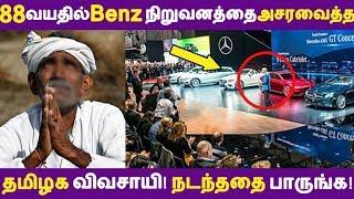 88 வயதில் Benz நிறுவனத்தை ஆச்சரியபடுத்திய தமிழக விவசாயி! நடந்ததை பாருங்க! | Tamil News