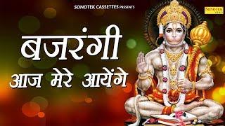 Bajrangai Aaj Mere Aayenge   Vijay Verma   Hanuman Bhajan   Bhajan Kirtan