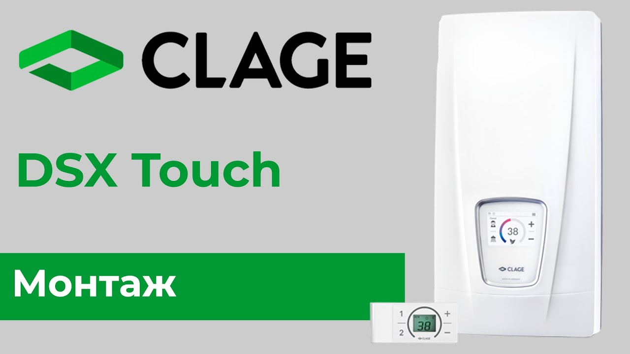 Монтаж проточных трехфазных водонагревателей CLAGE DSX Touch