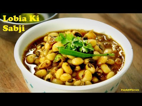 lobia ki sabji | lobia recipe | quick and easy Indian black eyed peas curry recipe