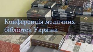 ЛНМУ. Конференція медичних бібліотек України