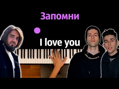 SHAMI, Rauf & Faik - Запомни I love you ● караоке | PIANO_KARAOKE ● ᴴᴰ + НОТЫ & MIDI