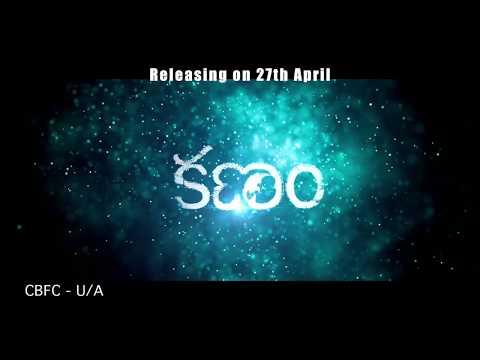 Kanam Movie Promo 1
