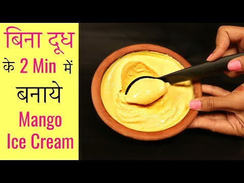 Mango Ice Cream Recipes | CookWithNisha