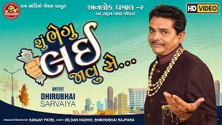Shu Bhegu Lai Javu Se   Dhirubhai Sarvaiya   New Gujarati Comedy 2020   Ram Audio Jokes