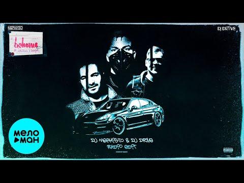 Nebezao feat. Rafal - Boheme (Dj Mephisto & Dj Dr1ve Radio Edit) Single 2020