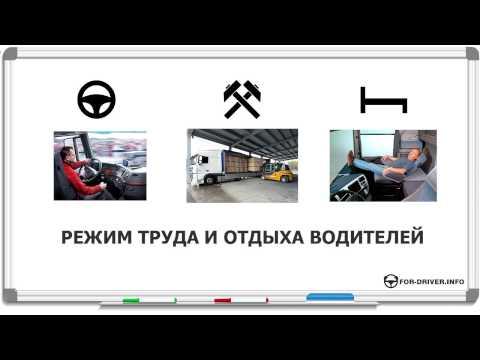 1.Режим труда и отдыха водителей. Сутки водителя.