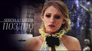 ►CARTER & SERENA II Поздно