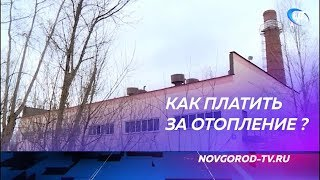 До 28 августа новгородцам нужно решить, как им удобно платить за отопление