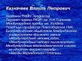 Академик РАМН В.П.Казначеев о коралловой воде