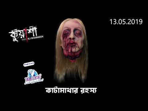 Katamathar Rohoshho | Kuasha | Rj Sharmeen | ABC Radio 89 2 FM