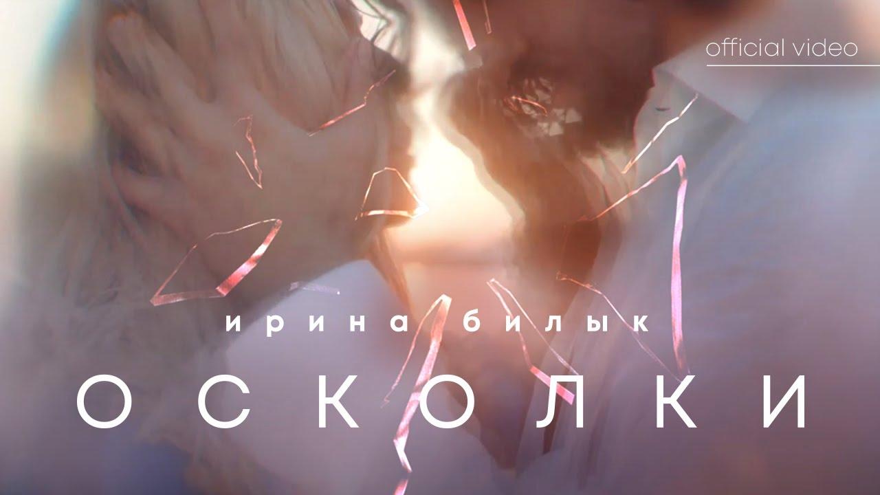Ирина Билык — Осколки