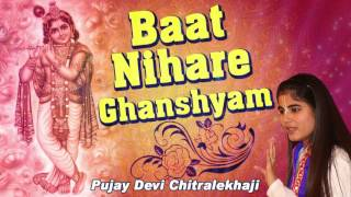 Baat Nihare Ghanshyam Devi Chitralekhaji