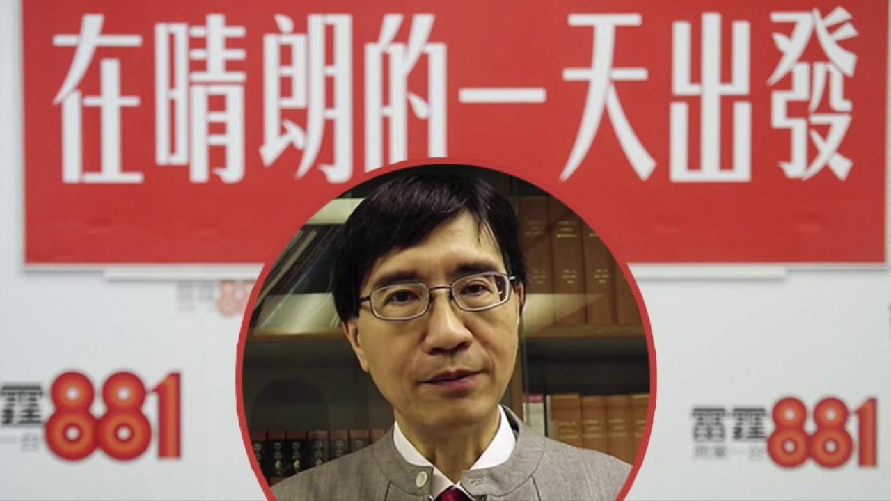 港大袁國勇教授| 商業一台| 在晴朗的一天出發 (只有聲音) (9.3.2020)