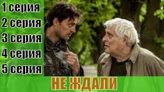 НЕ ЖДАЛИ - 1, 2, 3, 4, 5 серия [русский сериал 2019] | [сюжет, анонс]