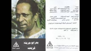 اغاني حصرية Bahr Abou Gresha - Ghareb / بحر ابو جريشة - غريب تحميل MP3
