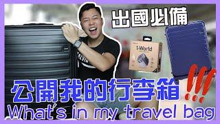 公開我的行李箱  旅行必備|What's in my travel bag |行李收納技巧分享|出國旅行前必看?!