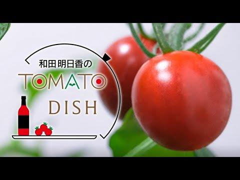 4月14日放映 テレビ東京 買い物の時間mini「和田明日香のTOMATO DISH」(OSMIC公式)