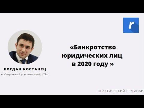 Банкротство юридических лиц в 2020 году. Практический семинар
