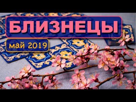 БЛИЗНЕЦЫ - ТАРО-прогноз на МАЙ 2019. Расклад на Таро.