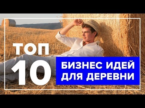 ТОП 10 Бизнес идеи для села и деревни |  Как заработать в деревне