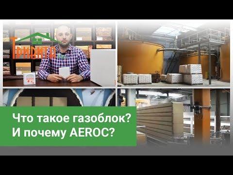 Что такое газоблок и почему AEROC самый популярный газобетон?