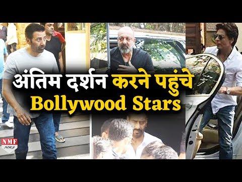 Ajay के पिता Veeru Devgan के अंतिम दर्शन करने पहुंचे Bollywood के तमाम Stars