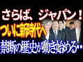 K国の歴史が遂に動く! 現金化手続きを正式開始へ・・かの国製鉄所の歴史と日本
