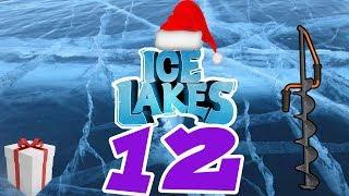 Ice Lakes #12 Полная жесть