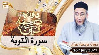 Daura e Tarjuma e Quran - Shuja Uddin Sheikh - 16th July 2021 - ARY Qtv