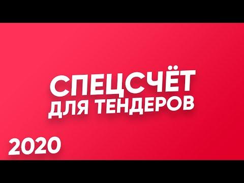 🏦 СПЕЦСЧЕТ для тендеров 2020. Зачем он нужен? Как он работает? Где открыть?
