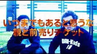 サイプレス上野とロベルト吉野の全国ワンマンツアー『「TIC TAC」 TOUR 2013~筆おろし~』告知