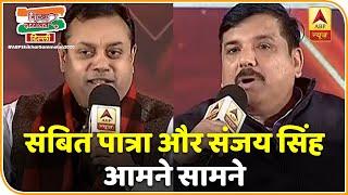 शाहीन बाग से लेकर शरजील इमाम तक Sambit Patra Vs Sanjay Singh | ABP Shikhar Sammelan 2020