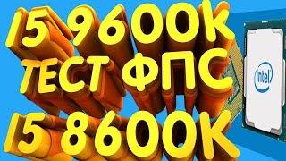 INTEL CORE I5 9600K VS I5 8600K АПГРЕЙД? ПЕРВЫЕ ИГРОВЫЕ ТЕСТЫ  ПРОЦЕССОРОВ