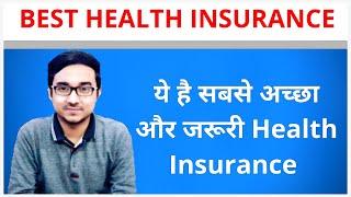 Best Health Insurance(Hindi)   सबसे अच्छा और सस्ता Health Insurance