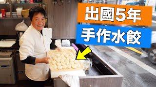 婆婆來法國做水餃, 味道....| Best Chinese Dumplings in Paris???
