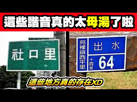 台灣的地名真的很特別