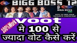 Bigg boss 12 : Vote kese kare | voot app se voting kese kare | #biggboss | #romil #shree #bb #dipik