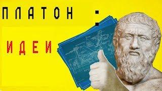 Философия Платона: Идеи