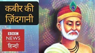 Life and Lessons of Kabir (BBC Hindi)