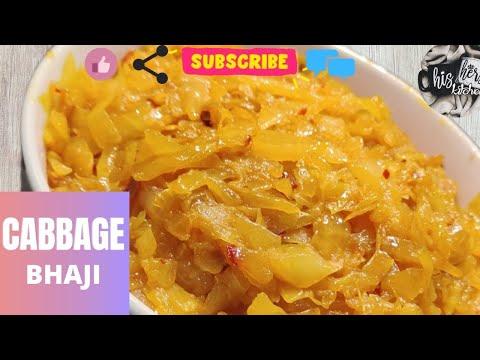 Cabbage Bhaji | Badhakopi  Bhaji | Easy Cooking Recipe | His and Hers Kitchen