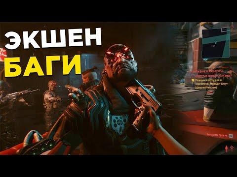 Cyberpunk 2077 ПРОХОЖДЕНИЕ БЕЗ ЦЕНЗУРЫ №5