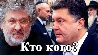 """Коломойский : """"Я вас уничтожу, и расскажу всю правду о Майдане"""""""