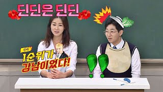 SUB Knowing Bros EP205 Lee So Ra, DinDin