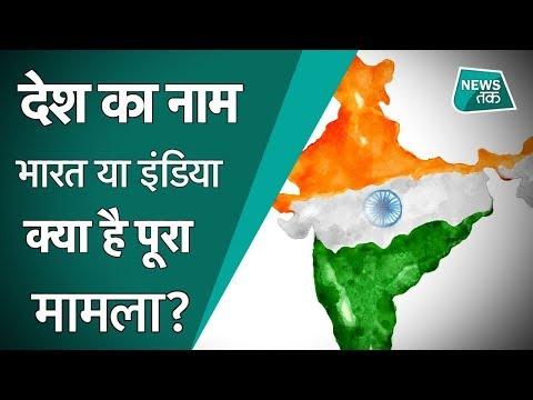Bharat Vs India पर बवाल, मामला पहुंचा सुप्रीम कोर्ट, क्या होगा देश का नाम?