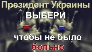Выборы президента Украины - Порошенко (коррупция) и Зеленский (клоун). Не ошибись, мой друг!