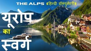 धरती पर Paradise का एक टुकड़ा: The Alps Mountains