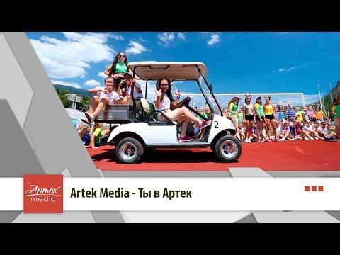 """Artek Media - Ты в Артек (cover """"Круче всех"""")"""