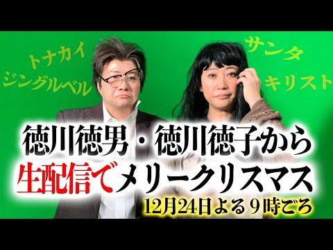 徳川徳男・徳子が【生配信】でメリークリスマス!